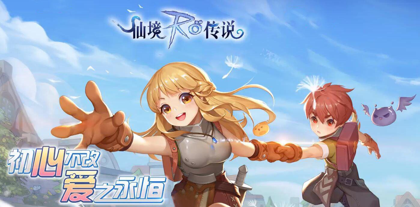 ragnarok-online-love-at-first-sight-by-tencent