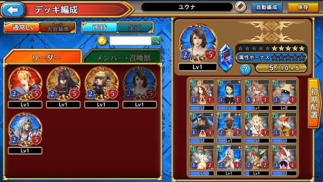 download Final Fantasy- Digital Card Game