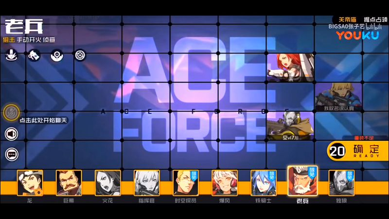 Ace Force Characters